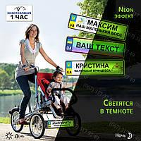 С В Е Т Я Щ И Й С Я -В- Т Е М Н О Т Е Номер На Детскую Коляску (Велосипед, Санки, Машинку)  c именем малыша