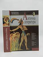 Пащенко В., Пащенко Н. Антична література (б/у).