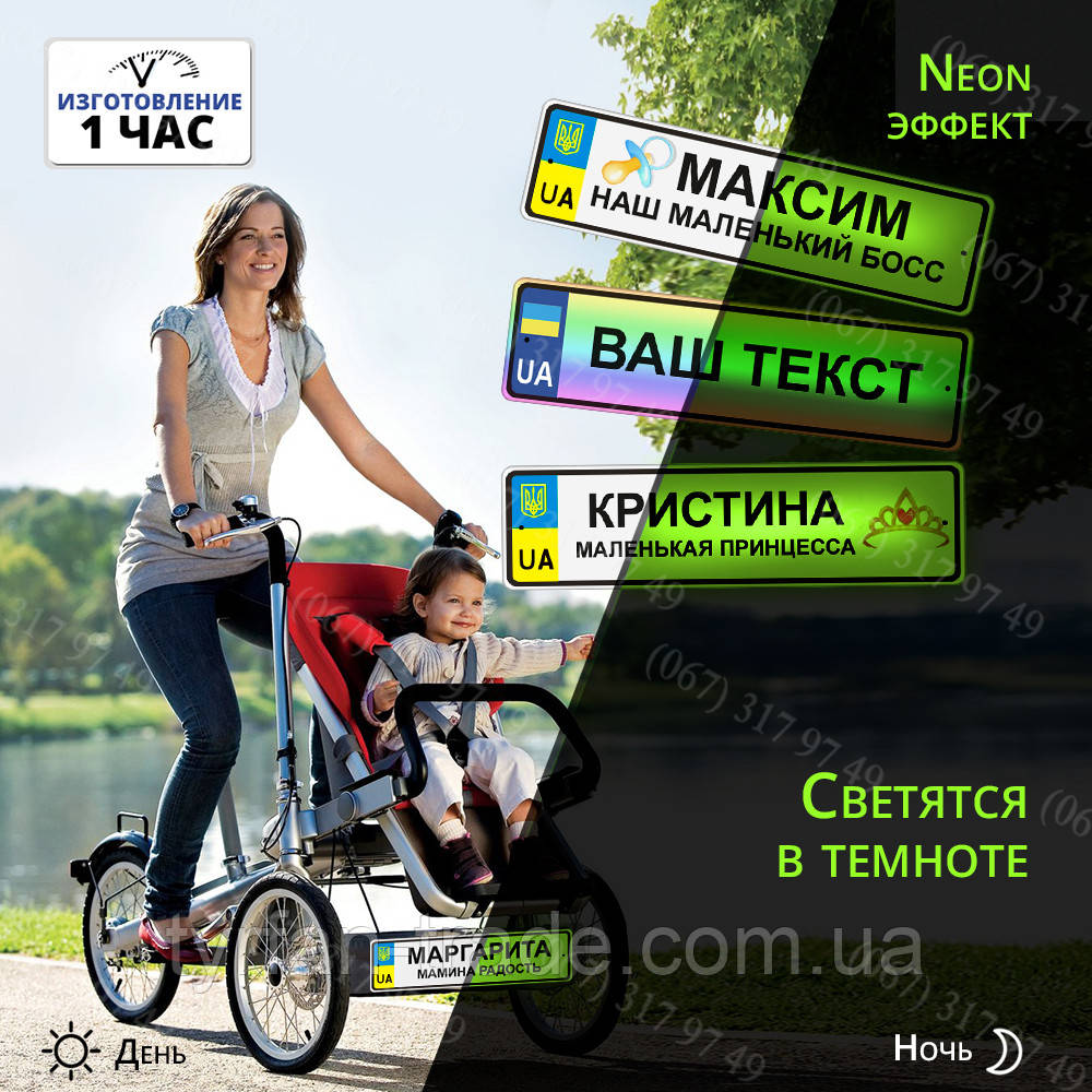С В Е Т Я Щ И Й С Я -В- Т Е М Н О Т Е Номер на детскую коляску (металлический) Изготовление за 1 час