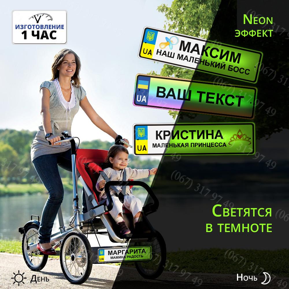 С В Е Т Я Щ И Й С Я -В- Т Е М Н О Т Е Номер на детскую коляску (металлический) Изготовлениее за 1 час