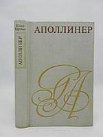 Хартвиг Ю. Аполлинер (б/у).