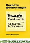 Секреты фасилитации SMART-руководство по работе с группами