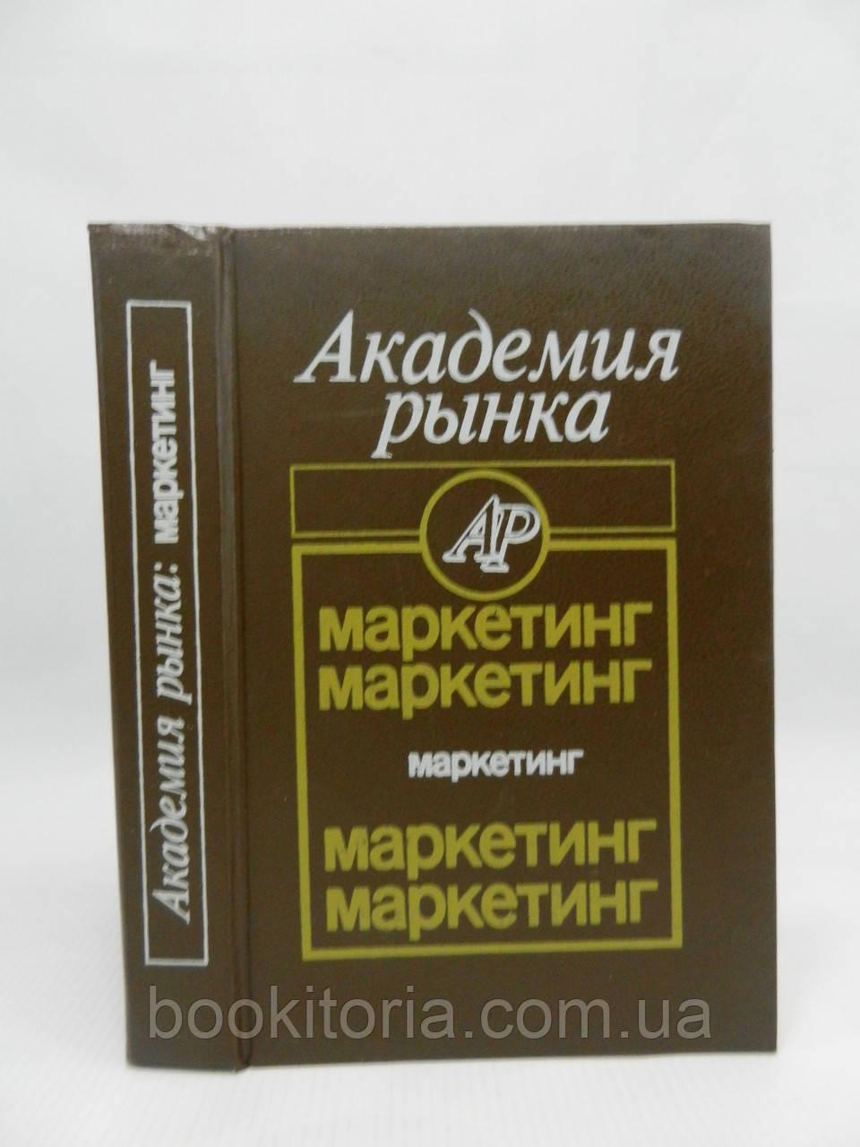 Дайан А. и др. Академия рынка: маркетинг (б/у).