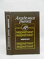 Дайан А. и др. Академия рынка: маркетинг (б/у)., фото 1