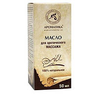 Масло для еротичного масажу 50мл