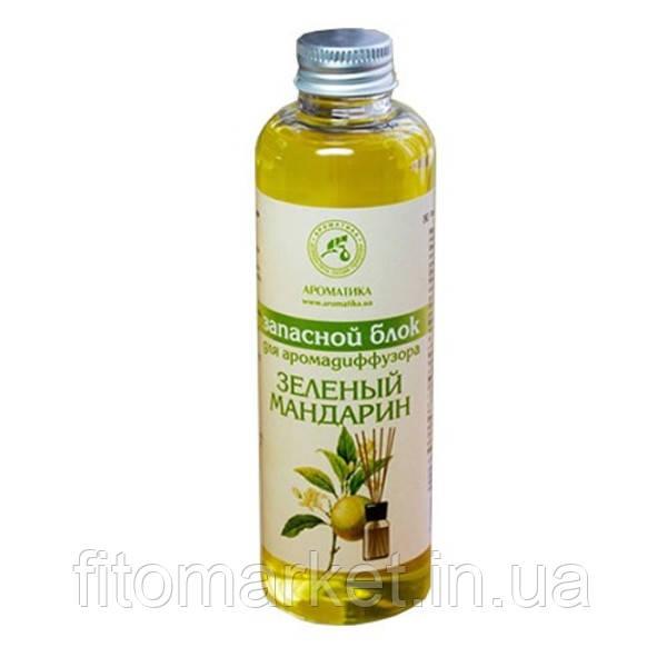 Запасной блок для аромадиффузора Зеленый мандарин 200 мл