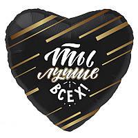 """Фольгированный шар сердце Ты лучше всех 19"""" Agura"""
