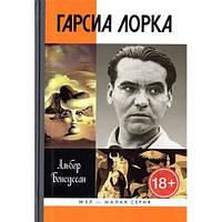 Книга Альбер Бенсуссан Гарсиа Лорка Молод.гвардия 978-5-235-03671-0