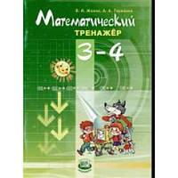 Жохов, Терехова Математический тренажер 3-4 классы Пособие для учителей и учащихся Мнемозина