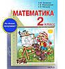 Учебник-тетрадь Математика 2 класс Часть 3 Авт: Захарова А. Изд-во: Развивающее обучение
