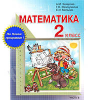 Учебник-тетрадь Математика 2 класс Часть 3 Авт: Захарова А. Изд-во: Развивающее обучение, фото 1