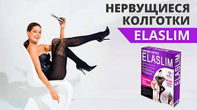 Универсальные колготки нервущиеся ElaSlim в чёрном цвете