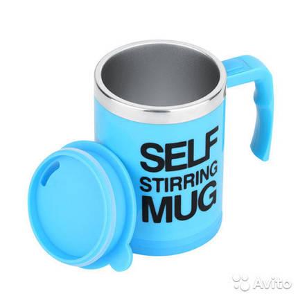 Термос чашка Self Stirring Mug 001 голубая, фото 2