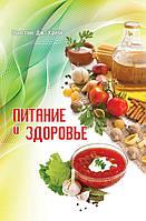 Книга Питание и здоровье