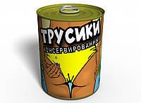 Консервированные Женские Трусики - Оригинальный Подарок Подруге