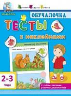 """Детская книжка-помощник """"Обучалочка"""""""