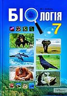 Соболь В.І. Біологія. Підручник  7 кл 2015