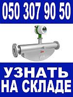 Массовый расходомер эмис масс 260 Купить Цена_050~307`90`50