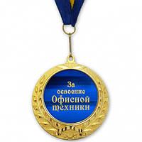 Медаль подарочная ЗА ОСВОЕНИЕ ОФИСНОЙ ТЕХНИКИ, Медаль подарункова ЗА ОСВОЄННЯ ОФІСНОЇ ТЕХНІКИ, Медали и кубки