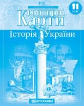 Історія України 11 кл