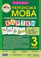 Українська мова 3 клас. Розвиток зв'язного мовлення