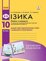 Фізика 10 клас Зошит для лабор. роб СТАНДАРТ