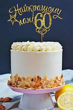 Топпер Найкращому папі 50 золотий гліттер, топери на торт для папі, топери в гліттері, топер на завитку