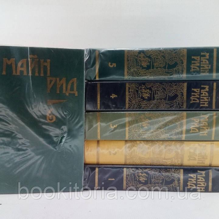 Рид М. Собрание сочинений в шести (6) томах (б/у).