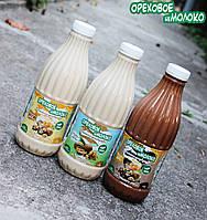 Органическое ореховое молоко (грецкий орех) домашнего производства 1 литр
