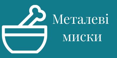 Металеві миски