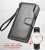 Портмоне мужское, мужской клатч Baellery Business(BLACK)+Часы DW в подарок