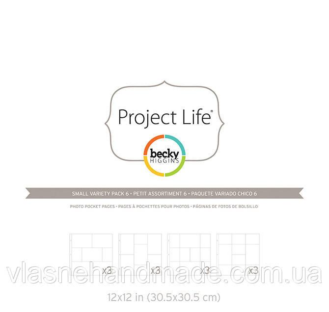 Сторінки для Project Life - 6 - 30x30 - 12 шт.