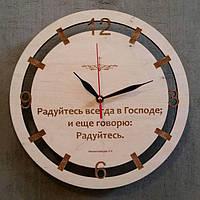 """Часы """"Радуйтесь всегда в Господе"""" Фил. 4:4"""