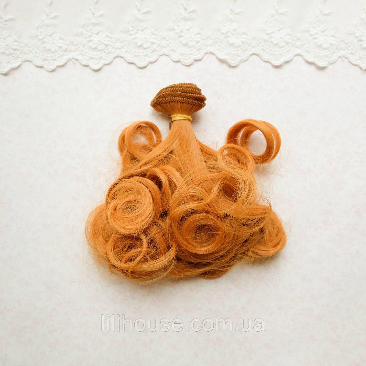 Волосы для кукол волнистые концы в трессах, карамель  - 15 см