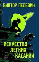 """Виктор Пелевин """"Искусство легких касаний"""" (европокет)"""