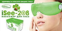 Массажер для глаз с функцией вибрации iSee 208