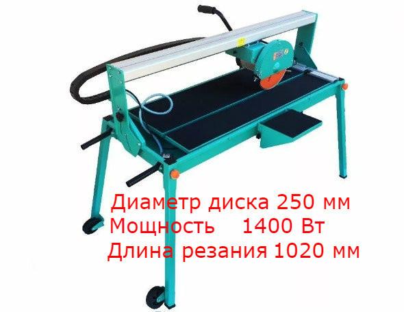 Плиткорез электрический Sturm TC9823U, 1400 Вт  / диск 250 мм / с подъемным двигателем