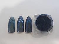 Новинка! Втирка для дизайна ногтей с микроблестками(синий)