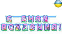 Гирлянда Свинка Пеппа С Днём рождения 1,6м