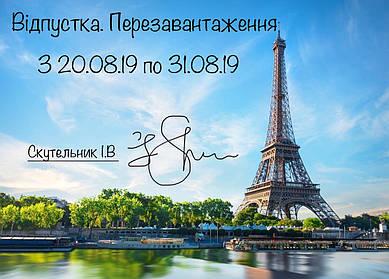 Відпустка з 20.08.19 по 31.08.19