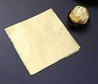 Фольга для конфет золото 8*8 см 100 шт