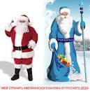 Дед Мороз, Санта