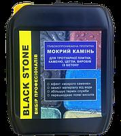 Black Stone с тонировочным эффектом - пропитка для тротуарной плитки, эффект мокрого камня, 5л