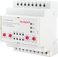 Реле автоматического ввода резерва секционное e.control.v13