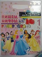 Кинда Раскраска-пропись (ручка) 30-000/008