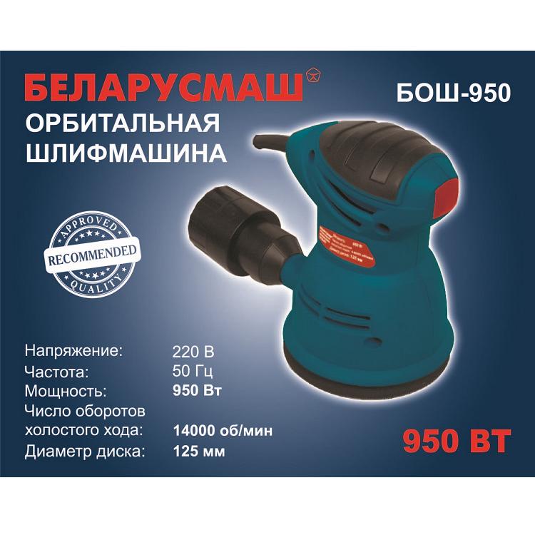 Шліфмашина ексцентрикова Беларусмаш БОШ-950