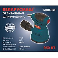 Шлифмашина эксцентриковая Беларусмаш БОШ-950