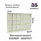 Ювелирный планшет BOXSHOP - 1020853277, фото 2
