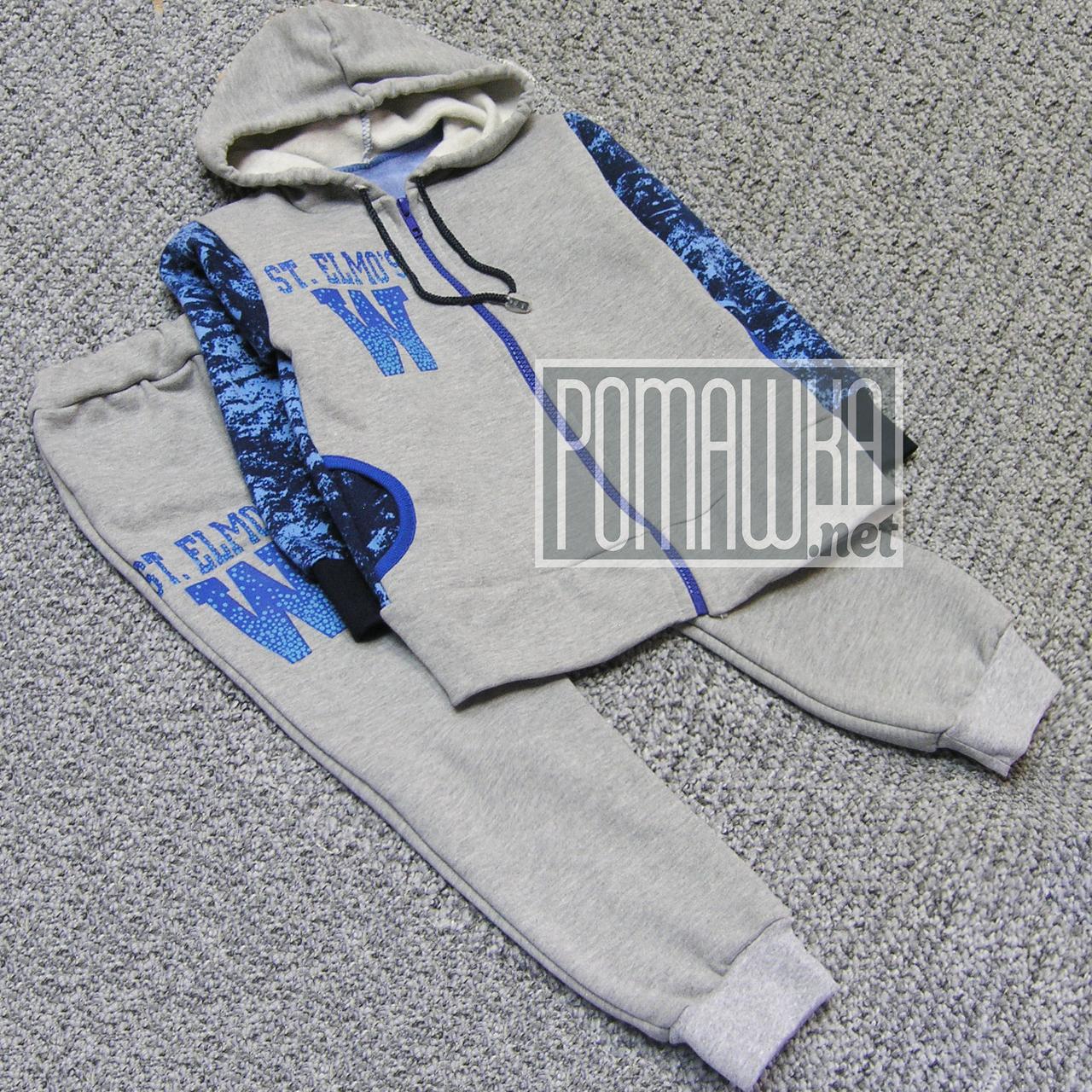 Тёплый флисовый 110-116  4-5 лет детский спортивный костюм на мальчика с начёсом на флисе ФУТЕР 4852 Синий