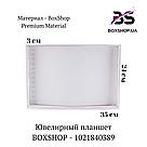 Ювелирный планшет BOXSHOP - 1021840389, фото 2